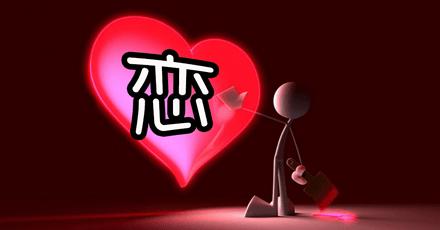 『恋』文字を書いて恋愛運診断!?