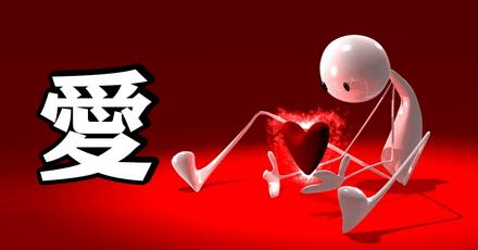 『愛』文字を書いて愛され度診断!?